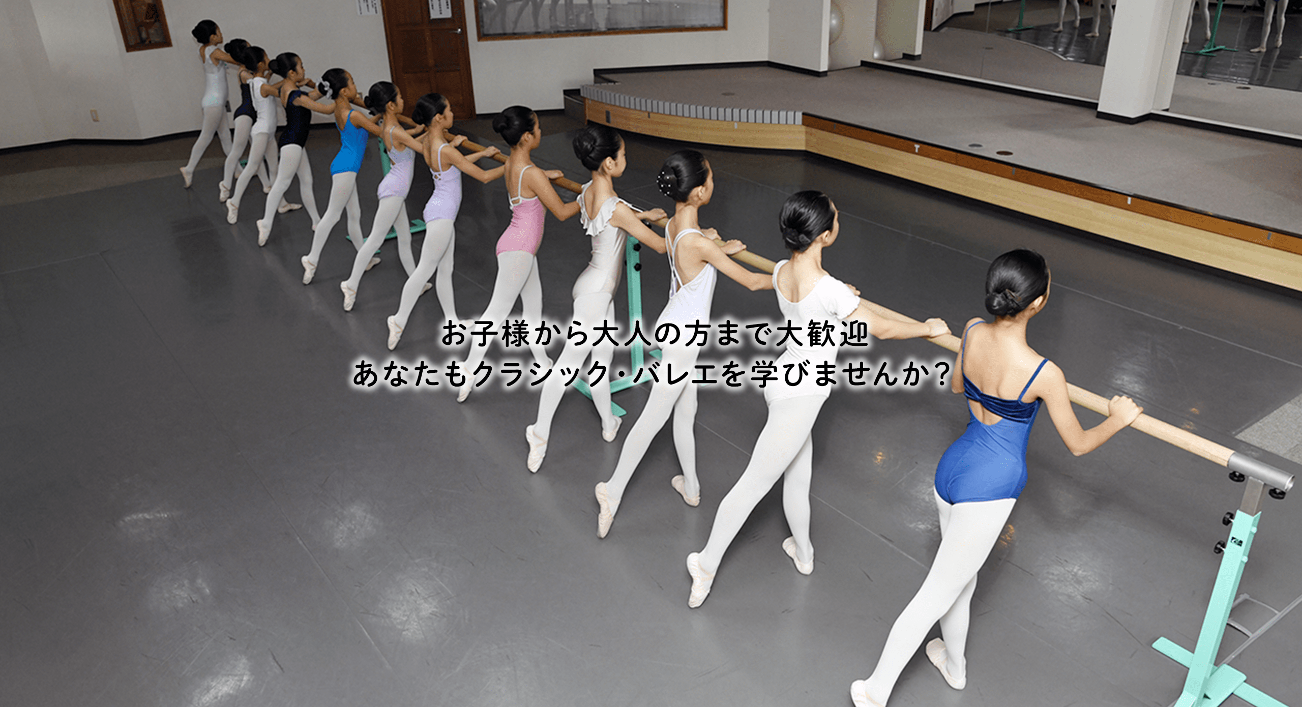 フォワイエバレエスタジオ